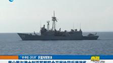 黄山舰与澳大利亚军舰联合开展协同反潜演练