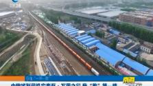 """中欧班列司机安春磊:万里之行 我""""跑""""第一棒"""