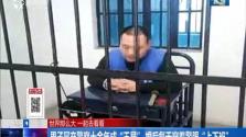 """男子冒充警察十余年成""""王局"""" 婚后每天穿着警服""""上下班"""""""