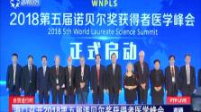 自贸进行时:海口召开2018第五届诺贝尔奖获得者医学峰会