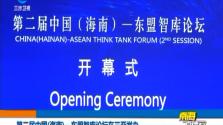 第二届中国(海南)—东盟智库论坛在三亚举办