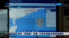 """台风""""百里嘉""""来袭 三亚市渔船全部回港避风"""