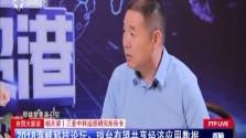 [自貿大家談]2018海峽科技論壇:瓊臺有望共享經濟應用數據
