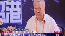 [自貿大家談]2018海峽科技論壇:海南成為創業熱土