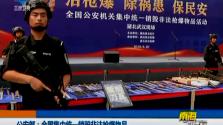 公安部:全国集中统一销毁非法枪爆物品