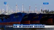 琼海:潭门渔船有序避风 渔获交易热闹