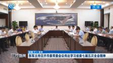 张军主持召开市委常委会议传达学习省委七届五次全会精神