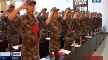 琼中召开2018年新兵入伍批准大会