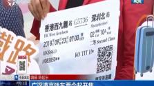广深港高铁车票今起开售