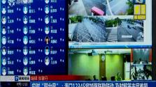 """应对""""双台风"""":海南省部署防御台风""""百里嘉"""""""