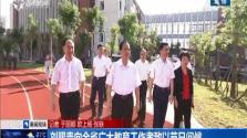 刘赐贵向全省广大教育工作者致以节日问候