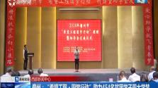 """儋州:""""希望工程·圆梦行动""""助力454名贫困学子圆大学梦"""