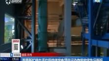 海南新扩建生活垃圾焚烧发电项目污染物排放将执行新标