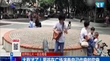 太有才了!男孩在广场演奏自己作曲的歌曲