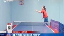 把乒乓球当台球打 厉害了!