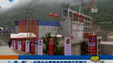 """""""一带一路"""":中资企业援建老挝南部灾区侧记"""