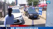 海南:继续对旅游市场开展执法检查