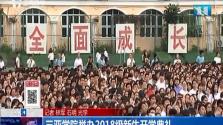 三亚学院举办2018级新生开学典礼