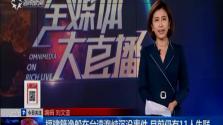 福建籍渔船在台湾海峡沉没事件 目前仍有11人失联