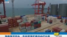 海南海洋产业:在自贸港区建设中打头阵