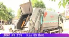 东方:环卫管理新举措 垃圾定时定点收