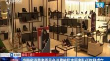 海南省消费者委员会消费维权志愿者队伍昨日成立