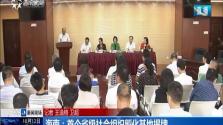 海南:首个省级社会组织孵化基地揭牌