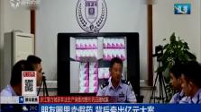 浙江警方破获非法生产销售微整形药品器械案