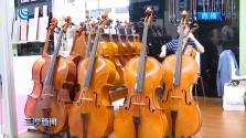 2018上海国际乐器展开幕 世界各国乐器精品荟萃申城