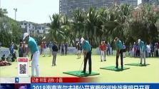 2018海南高尔夫球公开赛暨欧巡挑战赛明日开幕