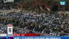 北京:八达岭延长游览时间 建议错峰出行