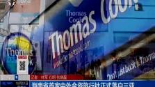 海南省首家中外合资旅行社正式落户三亚