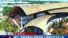 海口:市民游客中心即将开放 八家单位已正式入驻