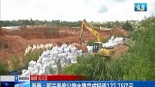 海南:前三季度公路水路完成投资127.75亿元