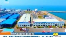 """陈波:海南打造全方位开放新格局 助推国家""""一带一路""""建设"""