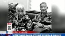 中国首位女空降兵向家乡捐千万积蓄 银行曾担心老人受骗报警