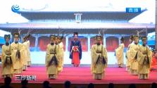 """中华文化传承与创新系列活动——""""雅乐专场""""在京举行"""