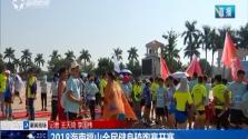 2018海南福山全民健身骑跑赛开赛