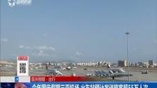大直播 今年国庆假期三亚机场火车站 预计发送旅客超55万人次