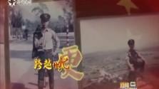 """《新闻故事会》 """"国庆""""的幸福"""