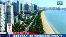国庆黄金周盘点:三亚 加强旅游市场监管 让游客放心游