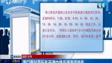 海口西站至乐东开通中线高速海汽快车