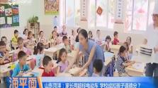 山东菏泽:家长用超标电动车 学校或扣孩子道德分?