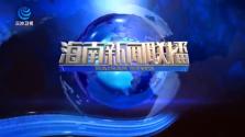 《海南新闻联播》2018年10月14日