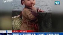 """超可爱! 1岁半萌娃反串""""小许仙""""逛西湖求抱抱"""