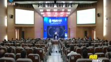 海南自贸大讲坛:从自贸区到自贸港 打造全面开放新格局