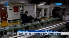 """""""三沙1号""""轮:党员做好表率 保障航行安全"""