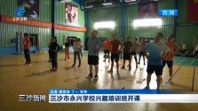 三沙市永兴学校兴趣培训班开课