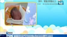 海南新农合孕产妇生娃定额补助由500元调整为1000元