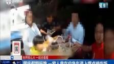 国庆假期赶路 一家人竟在应急车道上摆桌椅吃饭